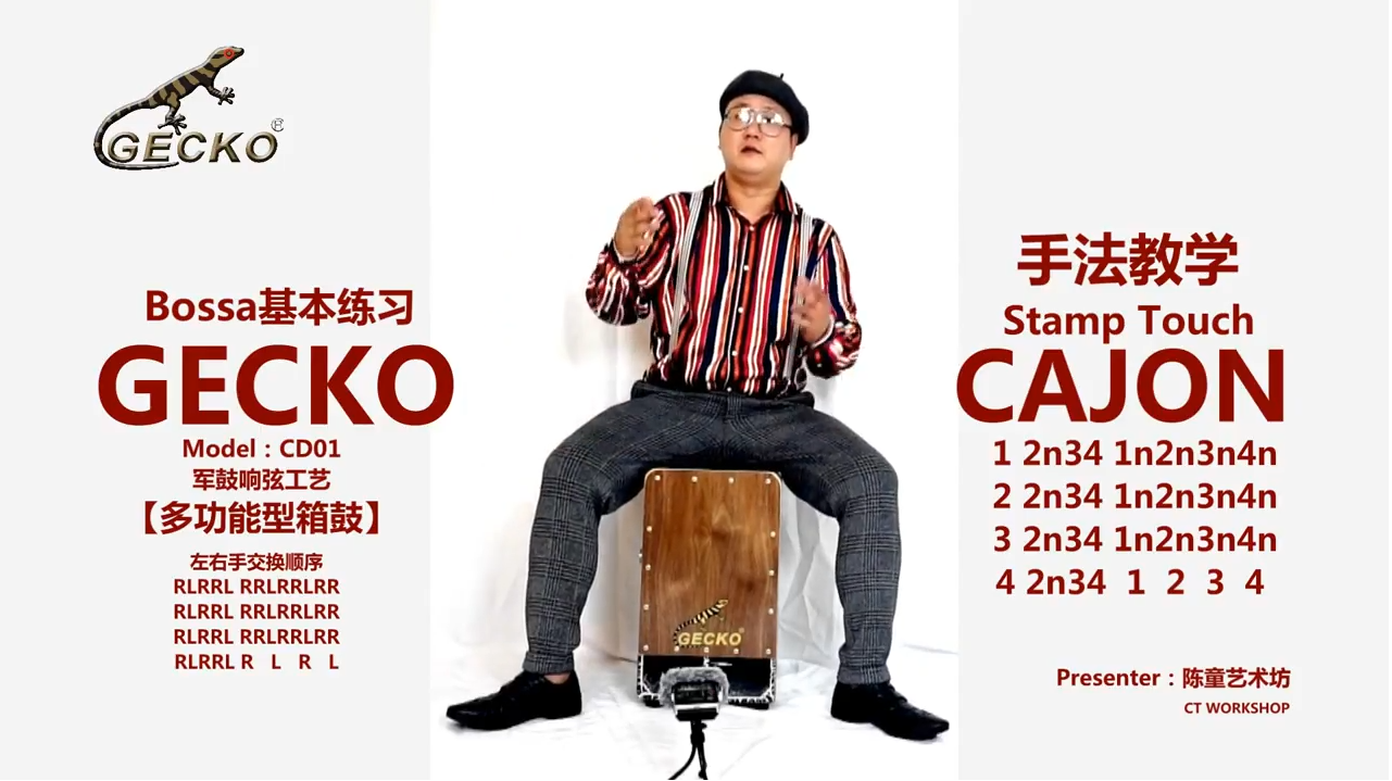 cajon drum lessons (GECKO Cajon CD01)—play be Chen tong